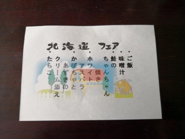 北海道フェア5