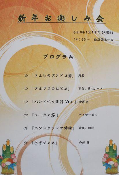 新年お楽しみ会5