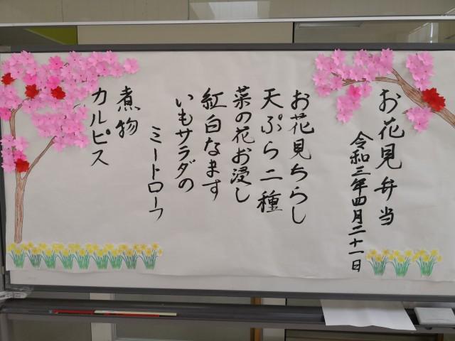 友愛お花見7